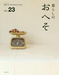 暮らしのおへそ The stories of various people and their everyday routines. Vol.23 習慣には、明日を変える力がある