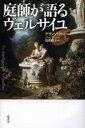 ぐるぐる王国DS 楽天市場店で買える「庭師が語るヴェルサイユ」の画像です。価格は2,592円になります。
