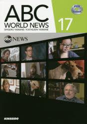 ABC WORLD NEWS DVDで学ぶABCニュースの英語 17