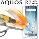 AQUOS R2 強化ガラス保護フィルム 9H[r2-9h]