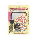 【ネコポス対応】Rebalo サポートミニミラー ブラック NR616[...