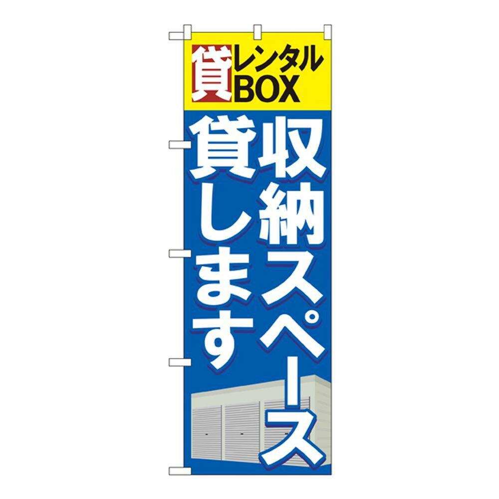 【ネコポス対応】Gのぼり GNB-1984 貸レンタルBOX 収納スペース貸します[M便 1/1]【A】【キャンセル・返品不可】