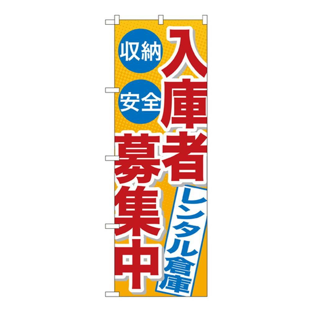 【ネコポス対応】Gのぼり GNB-1995 入庫者募集中 レンタル倉庫[M便 1/1]【A】【キャンセル・返品不可】