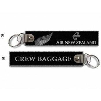 【ネコポス対応】キーチェーン ニュージーランド航空 CREW BAGGAGE KLKCNZ01[M便 1/1]【A】【キャンセル・返品不可】