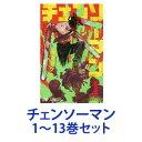 【新品】【全巻セット】集英社 チェンソーマン (漫画本) 1