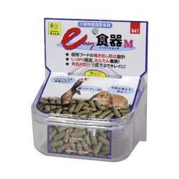三晃商会 イージー食器M 641 (小動物用食器)【ネコポス不可】