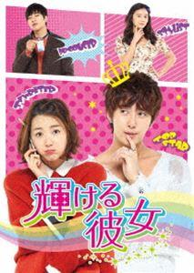 《送料無料》輝ける彼女 DVD-SET(DVD) ◆20%OFF!