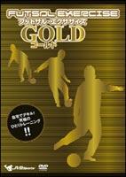 フットサル・エクササイズ ゴールド~自宅でデキル!究極のひとりトレーニング!!~(DVD) ◆20%OFF!