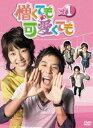 憎くても可愛くても DVD-BOX 1(DVD) ◆20%OFF!