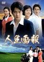 人生画報 DVD-BOX 1(DVD) ◆20%OFF!