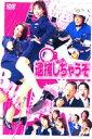 逮捕しちゃうぞ DVD-BOX ◆20%OFF!