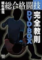 植松直哉 総合格闘技完全教則 DVD-BOX [DVD]