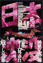 日本沈没 TELEVISION SERIES M-4.0 ◆20%OFF!