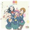 MUG-MO / アニメ「やくならマグカップも 二番窯」オープニングテーマ::夢中の先へ [CD]