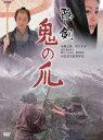 隠し剣 鬼の爪(期間限定)(DVD) ◆20%OFF!
