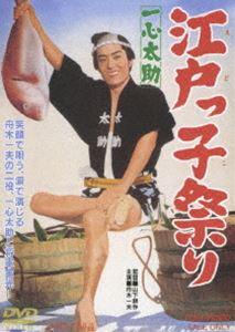 一心太助 江戸っ子祭り(DVD) ◆20%OFF!