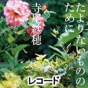 [送料無料] 寺尾紗穂 / たよりないもののために [レコード]