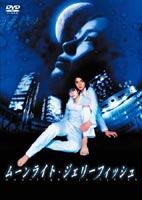 ムーンライト・ジェリーフィッシュ 通常版(DVD)