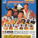 《送料無料》(オムニバス) 全日本プロレス 創立30周年記念オフィシャルCD 王道バク進!(CD)