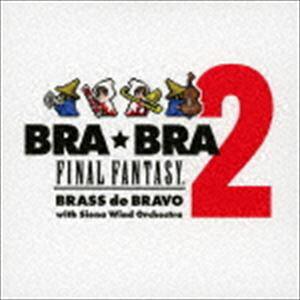 نوبو يوماتسو / BRA ★ BRA FINAL FANTASY براس دي برافو 2 [CD]