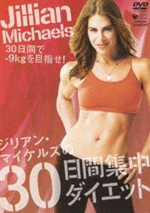 【グッドスマイル】ジリアン・マイケルズの30日間集中ダイエット(DVD) ◆25%OFF!