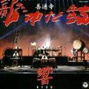 《送料無料》善通寺龍神太鼓/響(KYOU)〜善通寺 龍神太鼓(オンデマンドCD)(CD)