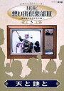NHK想い出倶楽部II 〜黎明期の大河ドラマ編〜 5 天と地と(DVD) ◆20%OFF!