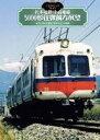 ノスタルジック・トレイン 松本電鉄 上高地線5000形往復前方展望(DVD)