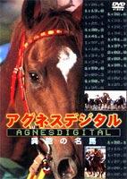 アグネスデジタル 異能の名馬(DVD) ◆20%OFF!