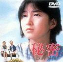 秘密(DVD) ◆20%OFF!