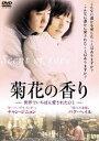 菊花の香り 〜世界でいちばん愛されたひと〜