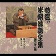 桂米朝[三代目]/特選!!米朝落語全集 第二十一集(CD)