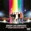 SMAP/LIVE AMIGOS! [DVD]