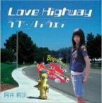 阿井莉沙/ラブ・ハイウェイ(CD)
