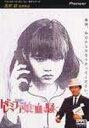 DVD『ドレミファ娘の血は騒ぐ』