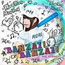 柊木りお/BANZAI! BANZAI!(初回限定盤B/MV盤/CD+DVD)(CD)