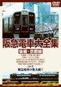 阪急電車のすべて-京都線編-[DVD]