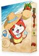 妖怪ウォッチ DVD-BOX3(DVD)