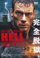 HELL ヘル(DVD)