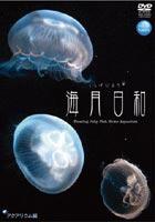 海月日和 アクアリウム編(DVD)