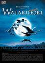 WATARIDORI コレクターズ・エディション ◆20%OFF!