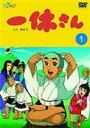 一休さん~母上さまシリーズ~第1巻(DVD) ◆20%OFF!