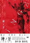 神ノ牙-JINGA- DVD BOX [DVD]