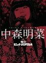 ★ウインターSALE《送料無料》中森明菜 in 夜のヒットスタジオ(DVD)