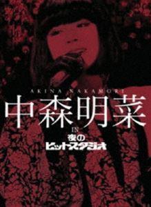 【期間限定セール!】《送料無料》中森明菜 in 夜のヒットスタジオ(DVD)