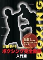 ボクシング完全教則 入門編(DVD)