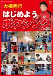 大橋秀行 はじめようボクシング(DVD)