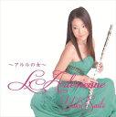齋藤友紀 / L'Arlesienne 〜アルルの女〜 [CD]