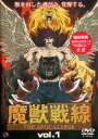 魔獣戦線 The Apocalypse VOL.1(DVD) ◆20%OFF!
