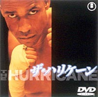 ザ・ハリケーン(DVD)